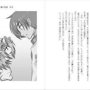 小説 鍵山雛の野望 拾弐