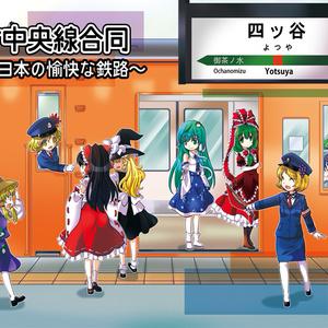 東方中央線合同 ~日本の愉快な鉄路~