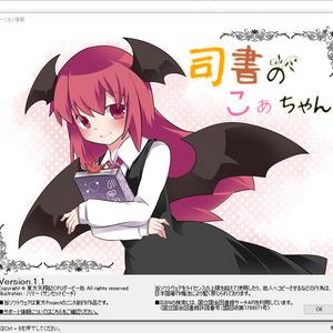 司書のこぁちゃん(蔵書管理ソフトウェア) Ver.1.1.3