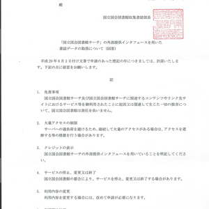 司書のこぁちゃん(蔵書管理ソフトウェア) Ver.3.2