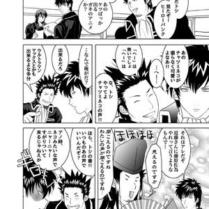 【×】ヌメヌメ真選組