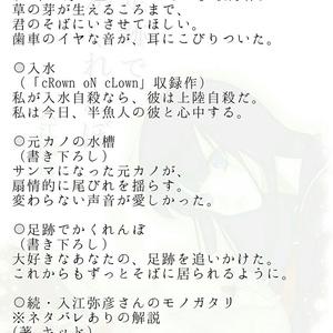 PDF版 足跡でかくれんぼ