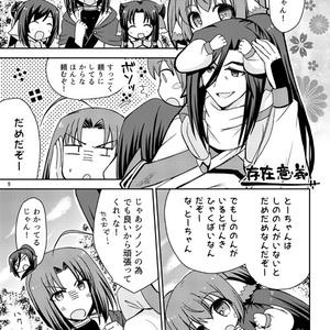 【漫画本】最強おこさま伝説