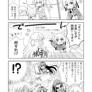 【漫画本】そーどあーと☆ぱーてぃー!2