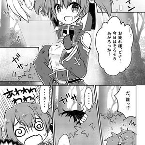 【漫画・C92】ピナの秘密