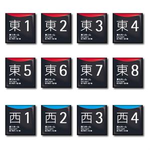 「国際展示場ホール名」缶バッジ 東1〜西4