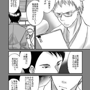 【伊東鴨太郎】修羅場