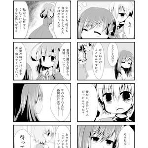 過保護守護霊☆佐倉慈!