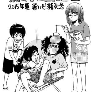 親育て日記8(PDF)