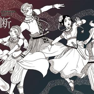 民族舞踊格闘漫画『逢断』1