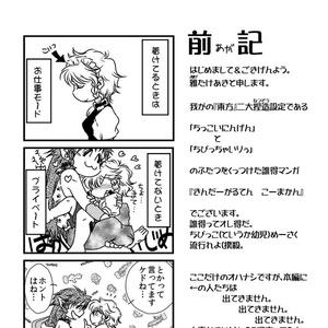 きんだーがるてんこーまかん(CD-ROM版)