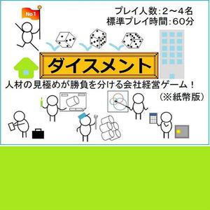 人材雇用経営ゲーム「ダイスメント(※紙幣版)」(送料込み)
