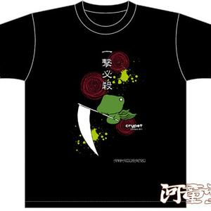 一撃必殺オリジナルTシャツ