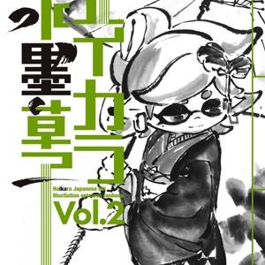 ハイカラ水墨草子Vol.2