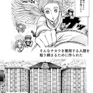 マカロン【1巻】