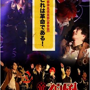 「帝都神風倶楽部[第参話]〜これは革命である!〜」2014.11.1 東京公演 (商品No.04)