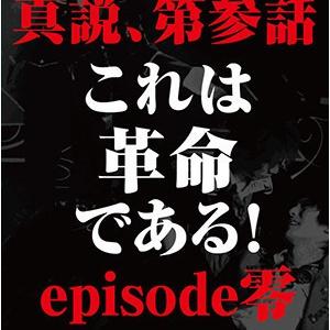 「真説、第参話〜これは革命である!〜episode零」2015.9.21 東京公演 (商品No.08)