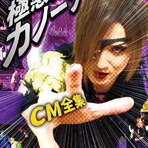 「極悪将軍カノーン CM全集 上巻」(商品No.06)