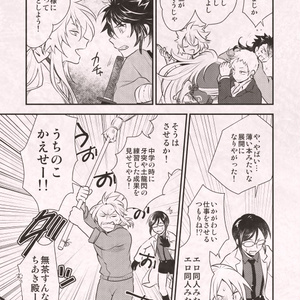 OL審神者ちあきちゃん~闇金3J~
