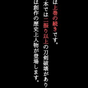 【販売中】橋弁慶異聞録 血ミドロ天狗ト源氏ノ刀(下巻)