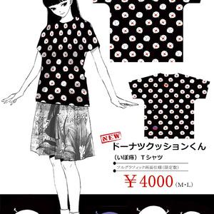 ドーナツクッションくん(いぼ痔)Tシャツ
