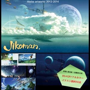 2012~2014風景・背景画集(mocha)