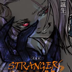 STRANGERS 桃太郎伝説/零章