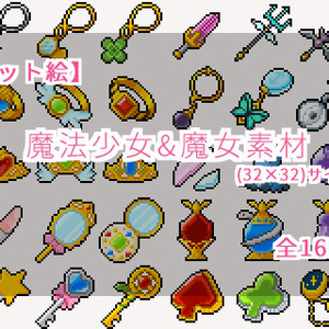 【ドット絵】魔法少女&魔女素材(32×32サイズ)