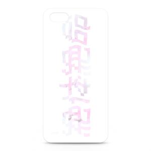 絶体絶命 #Pink - iphone5ケース