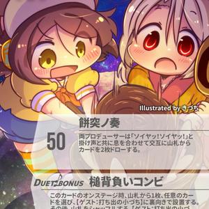 UTAUカードゲーム「Kizuchi's UTAU Pictures コラボレーションデッキ」