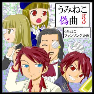 うみねこ偽曲EP3