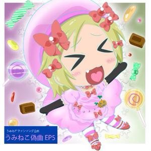 うみねこ偽曲EP5