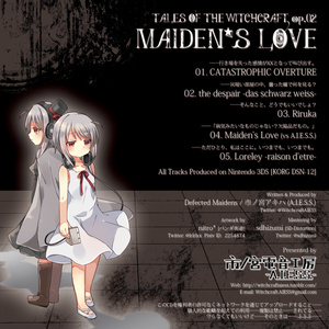 Maiden's Love -TALES OF THE WITCHCRAFT op.02-