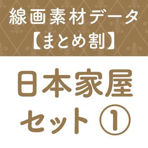 【まとめ割】日本家屋セット1
