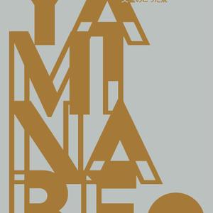 YAMINABE Vol.1