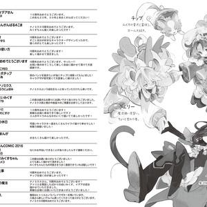 絵師16名漫画集 / nanomix comic works