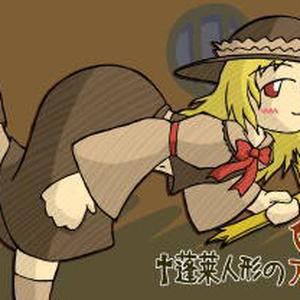 †蓬莱人形のアレ†