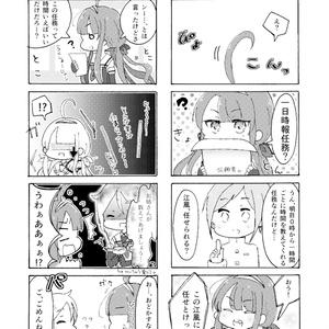 1日×江風 上巻