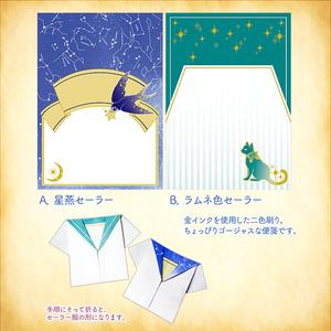 折り紙便箋~セーラー~