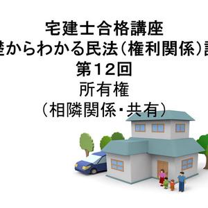 宅建士合格講座 「基礎からわかる民法(権利関係)講座 第12回 所有権(相隣関係・共有)(民法2015年改正案対応)」
