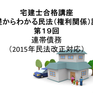 宅建士合格講座 「基礎からわかる民法(権利関係)講座 第19回 連帯債務(民法2015年改正案対応)」
