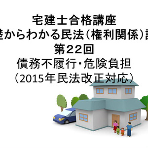 宅建士合格講座 「基礎からわかる民法(権利関係)講座 第22回 債務不履行・機縁負担(民法2015年改正案対応)」