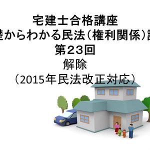 宅建士合格講座 「基礎からわかる民法(権利関係)講座 第23回 解除(民法2015年改正案対応)」