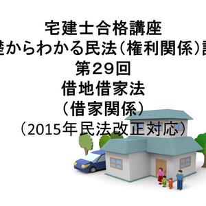 宅建士合格講座 「基礎からわかる民法(権利関係)講座 第29回 借地借家法(借家関係)(民法2015年改正案対応)」
