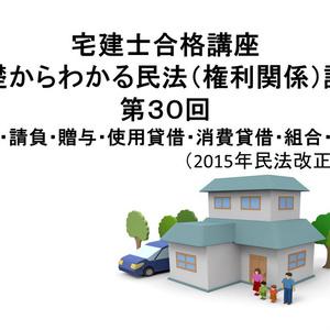 宅建士合格講座 「基礎からわかる民法(権利関係)講座 第30回 委任・請負・贈与・使用貸借・消費貸借・組合・寄託(民法2015年改正案対応)」
