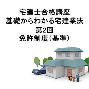 宅建士合格講座 宅建業法講座 第2回 免許制度(基準)