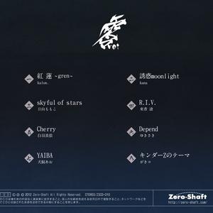 零-rei-[MP3:320kbps]