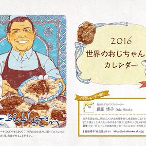 世界のおじちゃんと肉カレンダー 2016【販売終了】
