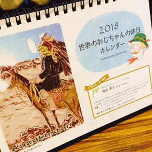 2018 世界のおじちゃんの休日カレンダー 1/9(火)~28(日)個展「世界のおじちゃんの休日」展でも販売中