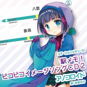 駅メモ!ピコピコイメージソングCD2
